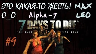 7 Days To Die - #9 - Version Alpha 7 - С Максом Леоне
