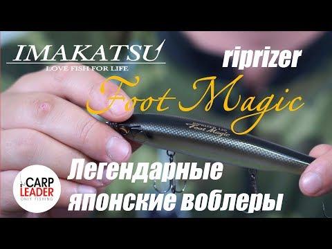 Обновленная легенда! Воблеры Imakatsu Riprizer Foot Magic, обзор Карплидер