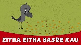 Ethe Ethe Bas Re Kau - Marathi Rhymes For Children | Marathi Balgeet 2015 | Marathi Badbad Geete