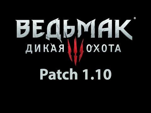 Скачать Установить Patch 1.10 The Wither 3