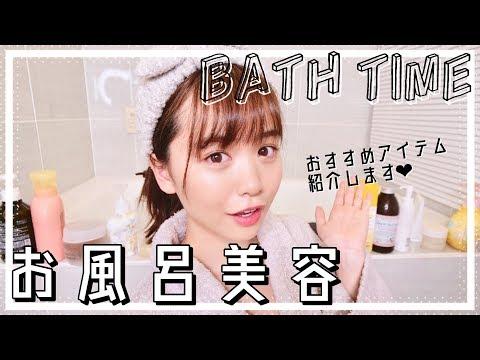 お風呂をチラ見せおすすめ美容アイテム♡
