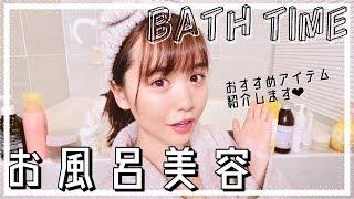 お風呂をチラ見せ!おすすめ美容アイテム♡ thumbnail