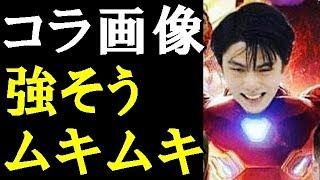 【羽生結弦】アベンジャーズのフィギュアスケーターverの画像をミーシャが公開w!「羽生強そうムキムキ」#yuzuruhanyu