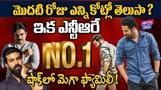 NTR Aravinda Sametha Collection Records | Trivikram | Pooja Hegde | YOYO Cine Talkies