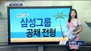 [JOB정보센터 180702] 삼성그룹 계열사 직무 분…