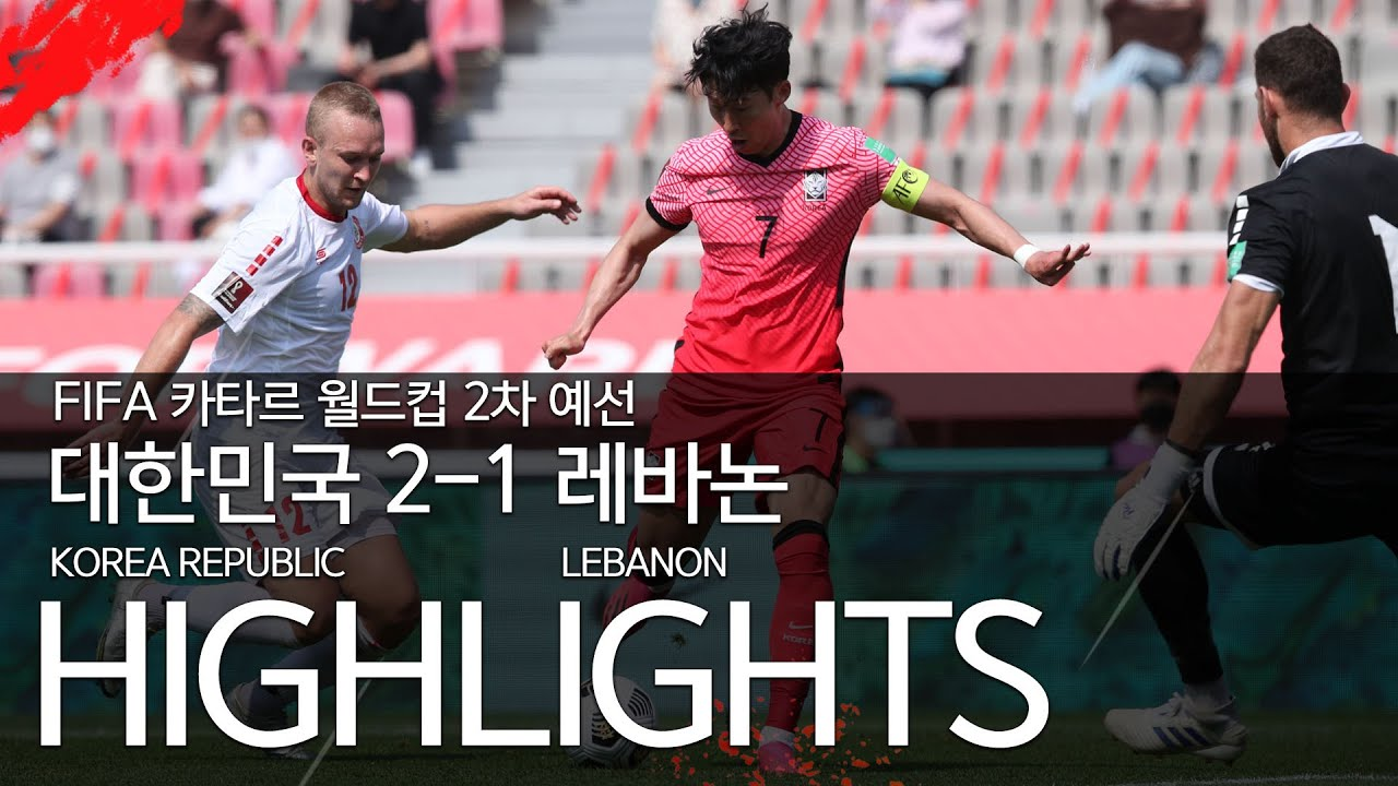 대한민국 VS 레바논 : FIFA 카타르 월드컵 2차 예선 하이라이트 - 2021.06.13