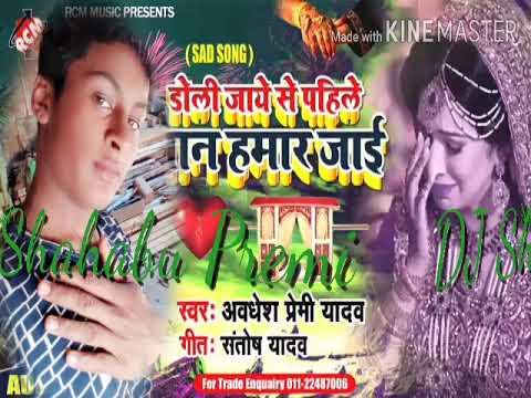 Awdhesh Premi Bhojpuri Album Gana Bewafai 2019 Aur Shahabuddin