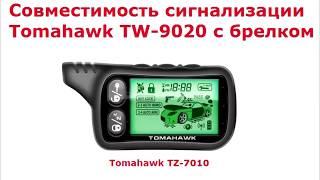 TOMAHAWK TW-9020 - Cовместимость брелков с обратной связью
