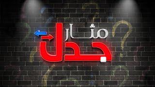 لقضايا تستحق إعادة نظر ... برنامج مثار جدل مع د. شوقي القاضي