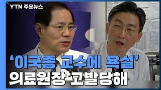 이국종 교수에 욕설한 아주대 의료원장, 경찰 수사 갈까? / YTN