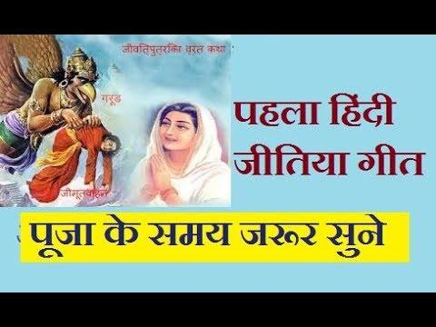 जितिया गीत | Hindi Jitiya Geet | Jivitputrika Song | jitiya puja vidhi vrat katha | Divyabha 2018