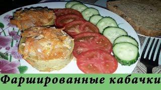 ВКУСНЫЕ ФАРШИРОВАННЫЕ КАБАЧКИ В МУЛЬТИВАРКЕ///Stuffed zucchini