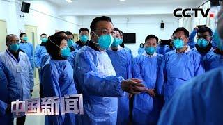 [中国新闻] 李克强到湖北武汉考察指导新型冠状病毒感染肺炎疫情防控工作 | CCTV中文国际