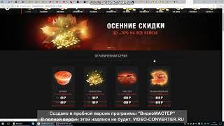 Проверка сайта (CrazyWot) Обман или правда?