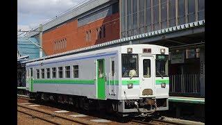 キハ150-106 岩見沢→沼ノ端 室蘭本線 JR北海道 1470D (三川~遠浅徐行45)
