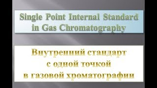 Single Point Internal Standard in Gas Chromatography