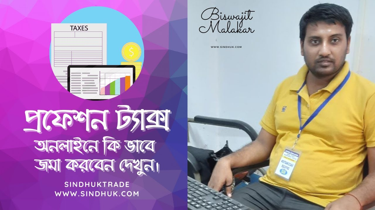 How To Pay Professional Tax Online Bengali Youtube