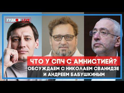 Какую амнистию предлагает Совет по правам человека? Разговор со Сванидзе и Бабушкиным | Гудков LIVE