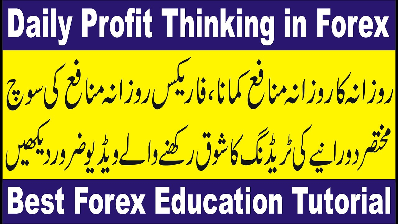 Daily Profit Thinking in Forex trading business | Tani FX education tutorial in Urdu and Hindi