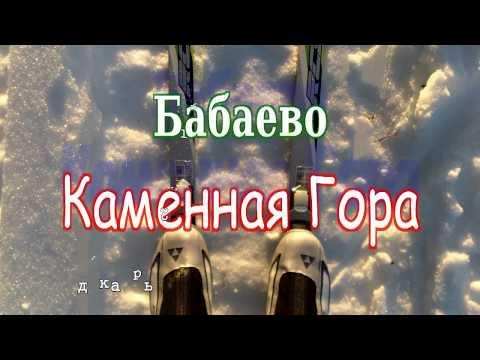 Бабаево, КАМЕННАЯ ГОРА
