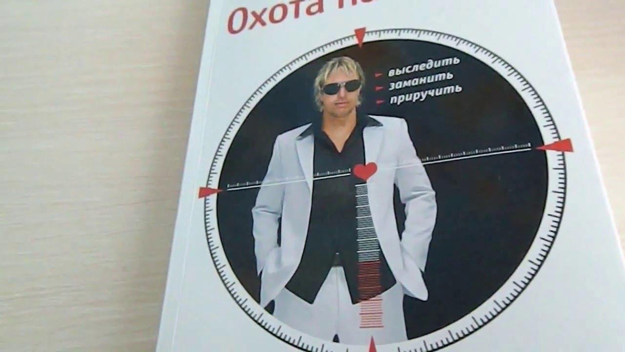 алекс лесли охота на самца скачать бесплатно книгу