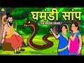 घमंडी साप - Hindi Kahaniya for Kids | Stories for Kids | Moral Stories | Koo Koo TV Hindi