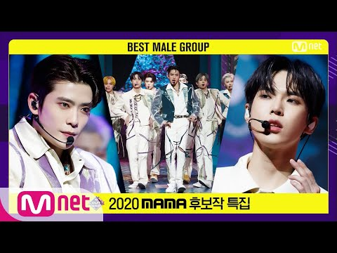 ['Best Male Group' NCT U - Make A Wish(Birthday Song)] 2020MAMANomineeSpecial    M COUNTDOWN EP.690
