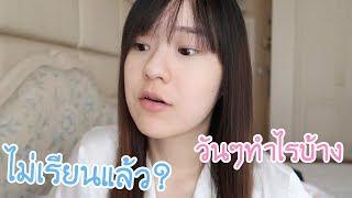 1วันของเมจิ ทำอะไรบ้าง? (มีสอนแต่งหน้าด้วย) | Meijimill