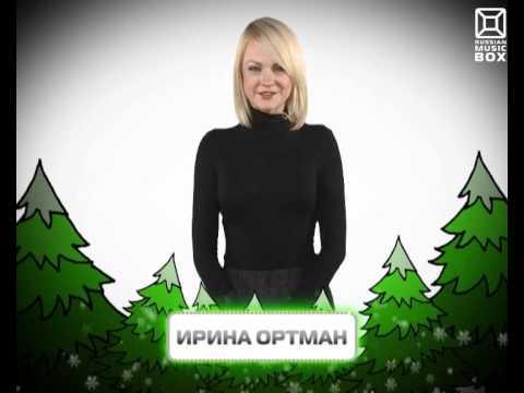 Новогоднее поздравление от Ирины Ортман!