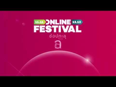 Online Festival 11.11 !! Laneige X Lazada