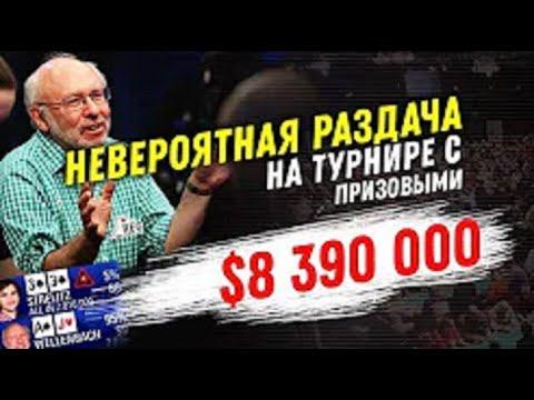 ФАНТАСТИЧЕСКАЯ РАЗДАЧА С НЕВЕРОЯТНЫМ РИВЕРОМ / ПОКЕРНЫЙ ПРИТОН
