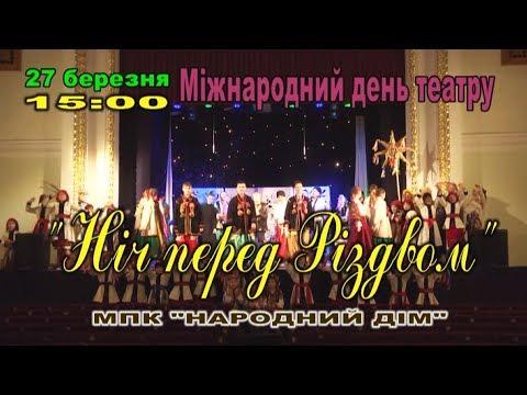 Телеканал НТК: 27 березня у Коломиї - музична комедія «Ніч перед Різдвом»