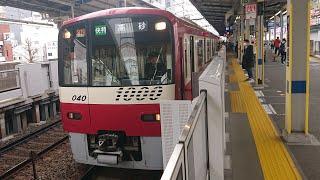 京急1000形1033- 京急川崎発車