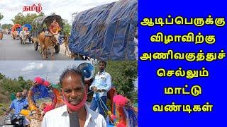 Aadi Perukku | ஆடிப்பெருக்கு விழாவிற்கு அணிவகுத்துச் செல்லும் மாட்டு வண்டிகள் | Britain Tamil Bakthi