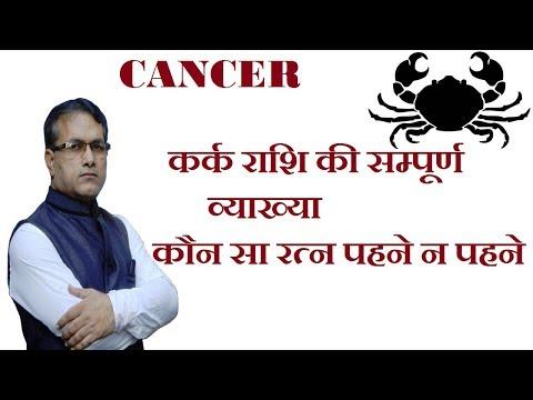 CANCER -कर्क राशि की सम्पूर्ण व्याख्या   KP Astrology || Vedic astrology