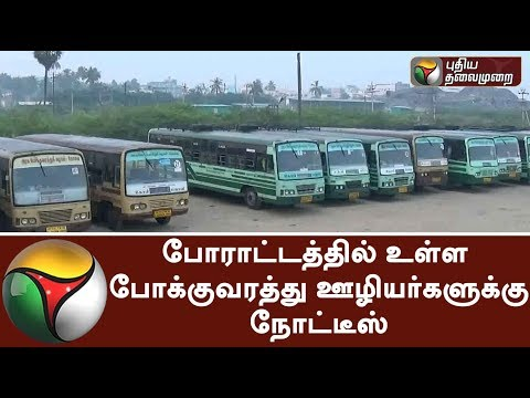 TN Bus Strike: Notice to Workers by Transport Department | #TNBusStrike | #TransportWorkers