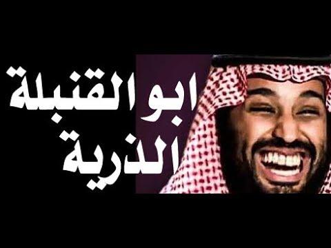 د.أسامة فوزي # 668 - لن تصدق اذنك : محمد بن سلمان  ملك القنبلة الهيدروجينية