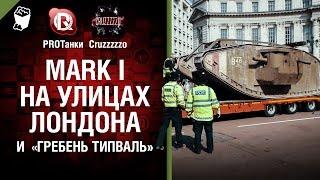 Mark I на улицах Лондона и  «Гребень Типваль» - Танконовости №43 - Будь готов! [World of Tanks]