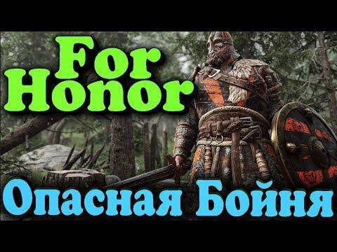 Лучшая бойня и турнир смерти - For Honor (стрим)