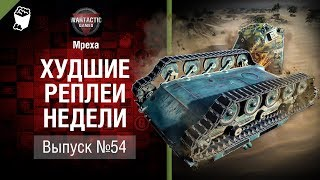 Месть - ХРН №54 - от Mpexa [World of Tanks]