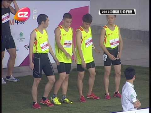 2017 China Relays Open in Guangzhou of China Athletics Street Tour  (1/2)