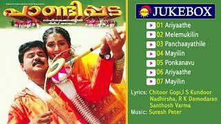 Paandippada (2005)| Full Audio Songs Jukebox | Suresh Peter | Chitoor Gopi | I S Kundoor | Nadhirsha