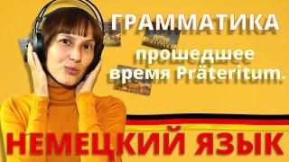 Немецкий: прошедшее время Präteritum (А1). Немецкий с Оксаной Васильевой