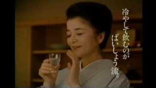 松竹梅 焙炒造り(生酒)CM【倍賞千恵子 せんだみつお】1996 宝酒造