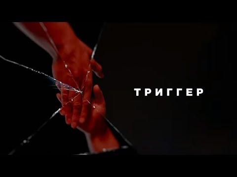 Триггер трейлер