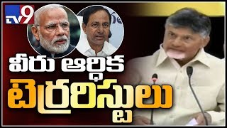 TRS leader complains against Chandrababu for accusing TS govt as 'Terrorists' - TV9