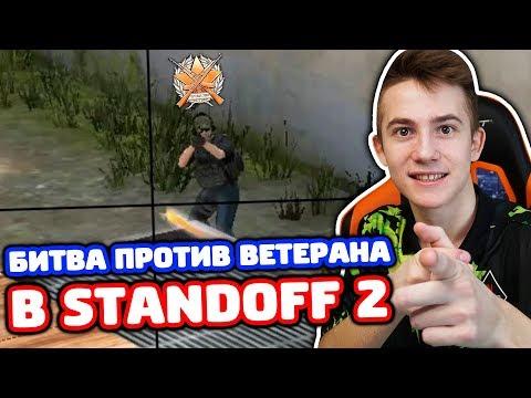 БИТВА ПРОТИВ ВЕТЕРАНА НА 1000 ГОЛДЫ В STANDOFF 2