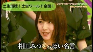 【KeyakiTT Kakenai?】〈2018.08.05〉『とてつもない逸材』《出演・欅...