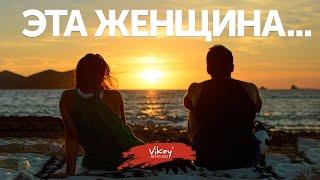 """Стихи """"Эта женщина..."""" в исполнении Виктора Корженевского (Vikey)"""