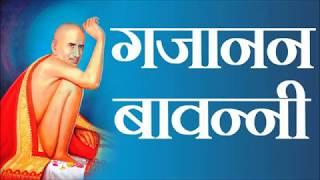 श्री गजानन महाराज बावन्नी ( Shri Gajanan Bavani With Lyrics)